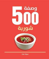 500 WASSFA CHORBA