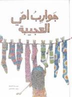 JAWAREB OMEY AL AAJIBA