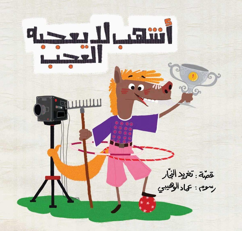 ACHHAB LA YOUAJIBOHO AL AJAB